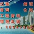 霍林郭勒市鑫鑫会计服务公司
