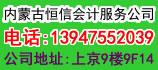 内蒙古恒信会计服务公司